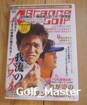 4stancedvd-golfmaster